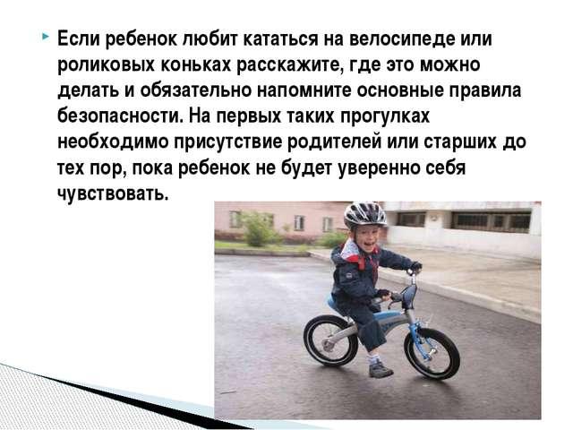 Если ребенок любит кататься на велосипеде или роликовых коньках расскажите, г...