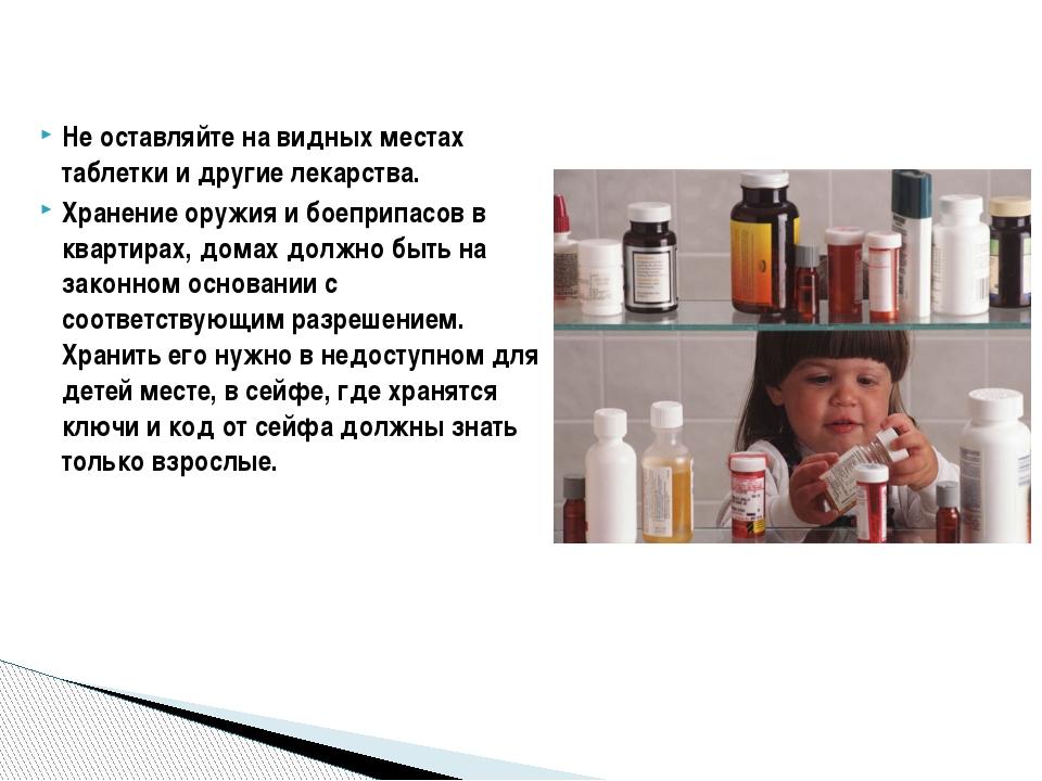 Не оставляйте на видных местах таблетки и другие лекарства. Хранение оружия и...