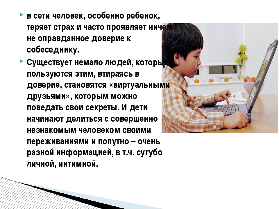 в сети человек, особенно ребенок, теряет страх и часто проявляет ничем не опр...