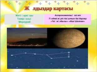 С Жеті қарақшыАстрономиялық сағат Темірқазық МеркурийТүндегі жүріс бағытын