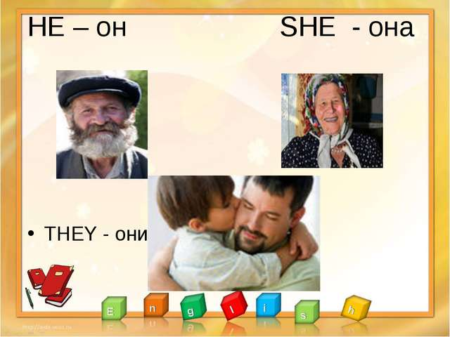 HE – он SHE - она THEY - они