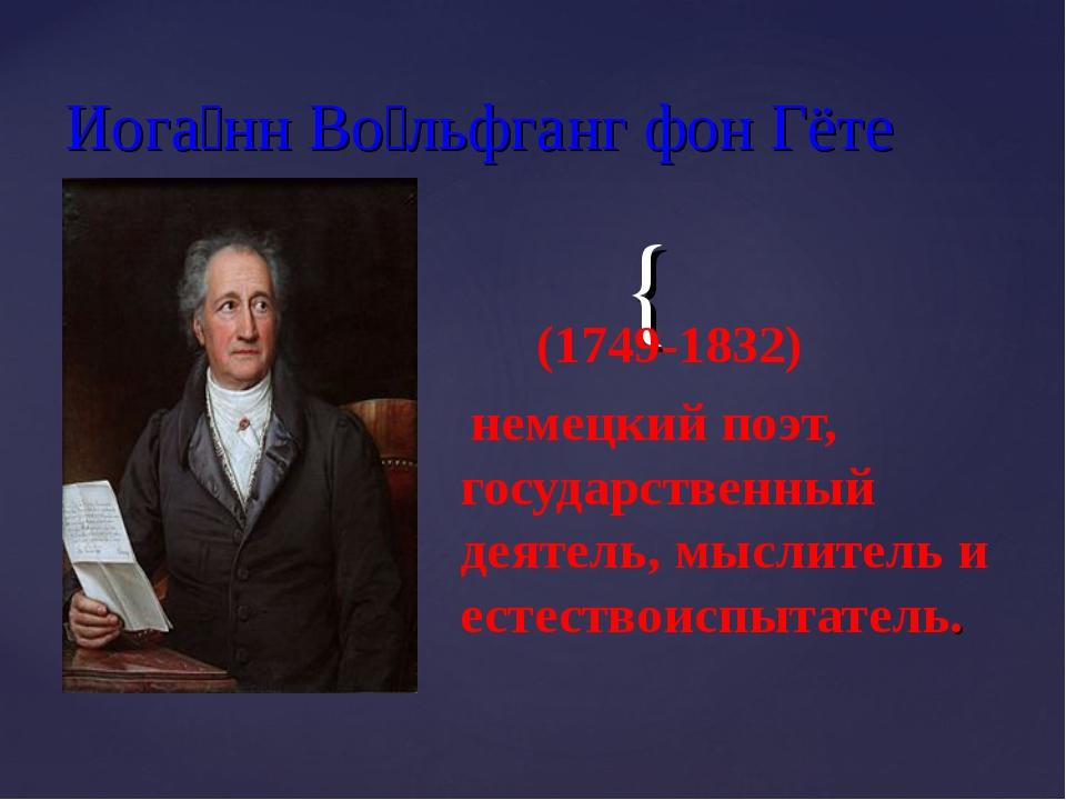 (1749-1832) немецкий поэт, государственный деятель, мыслитель и естествоиспы...