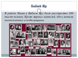 Бабий Яр В районе Киева в Бабьем Яру было расстреляно 200 тысяч человек. Кром