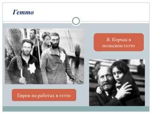 Гетто Я. Корчак в польском гетто Евреи на работах в гетто