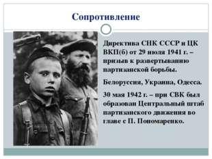 Сопротивление Директива СНК СССР и ЦК ВКП(б) от 29 июля 1941 г. – призыв к ра