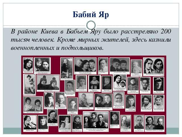 Бабий Яр В районе Киева в Бабьем Яру было расстреляно 200 тысяч человек. Кром...