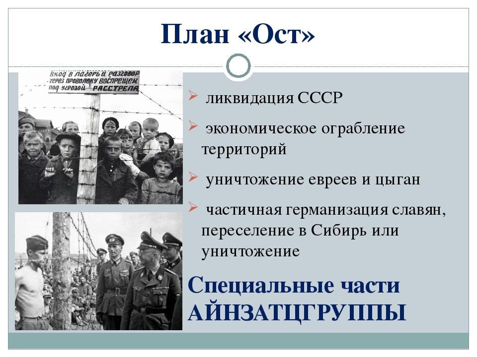 План «Ост» ликвидация СССР экономическое ограбление территорий уничтожение ев...
