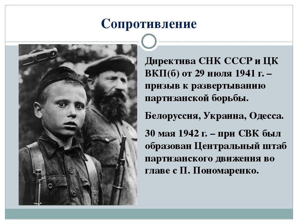 Сопротивление Директива СНК СССР и ЦК ВКП(б) от 29 июля 1941 г. – призыв к ра...