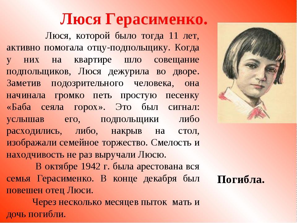 Люся Герасименко. Люся, которой было тогда 11 лет, активно помогала отцу-подп...