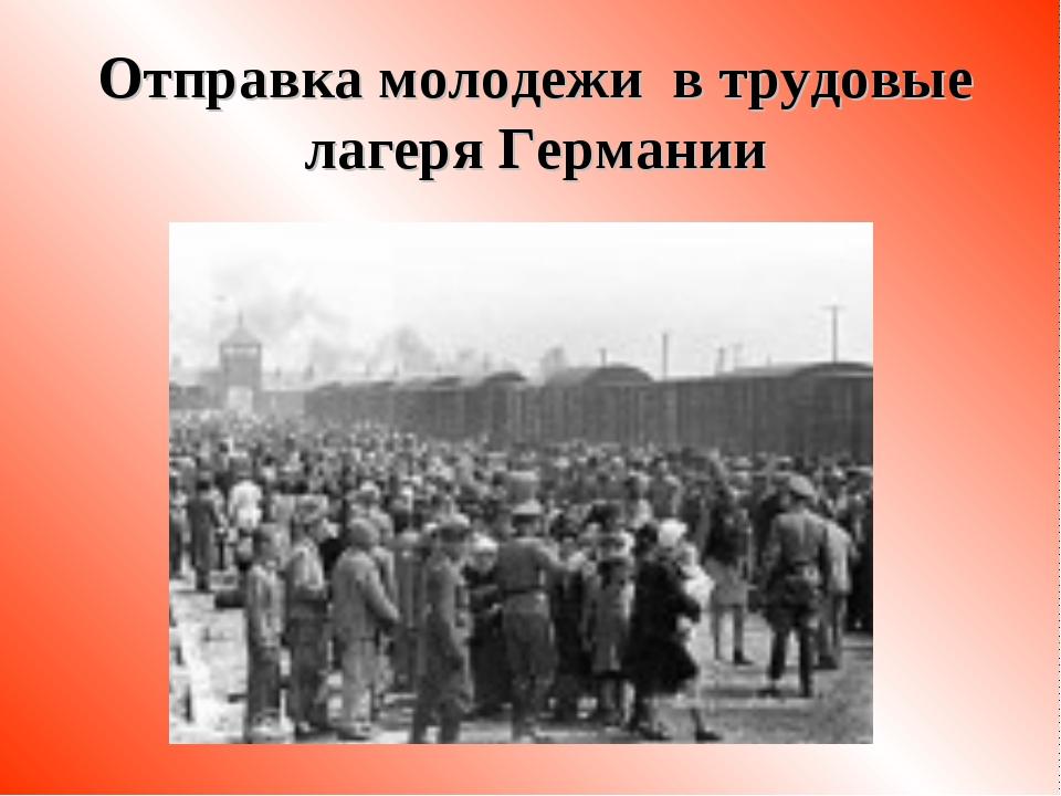 Отправка молодежи в трудовые лагеря Германии