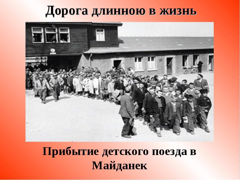 Прибытие детского поезда в Майданек Дорога длинною в жизнь