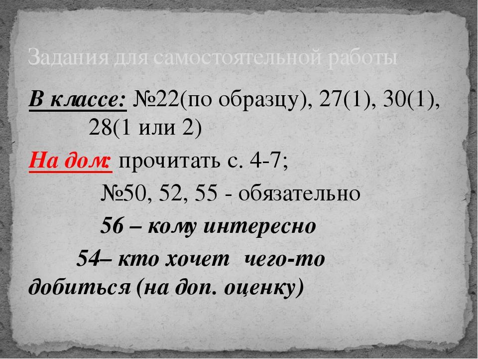 В классе: №22(по образцу), 27(1), 30(1),  28(1 или 2) На дом: прочитать с....