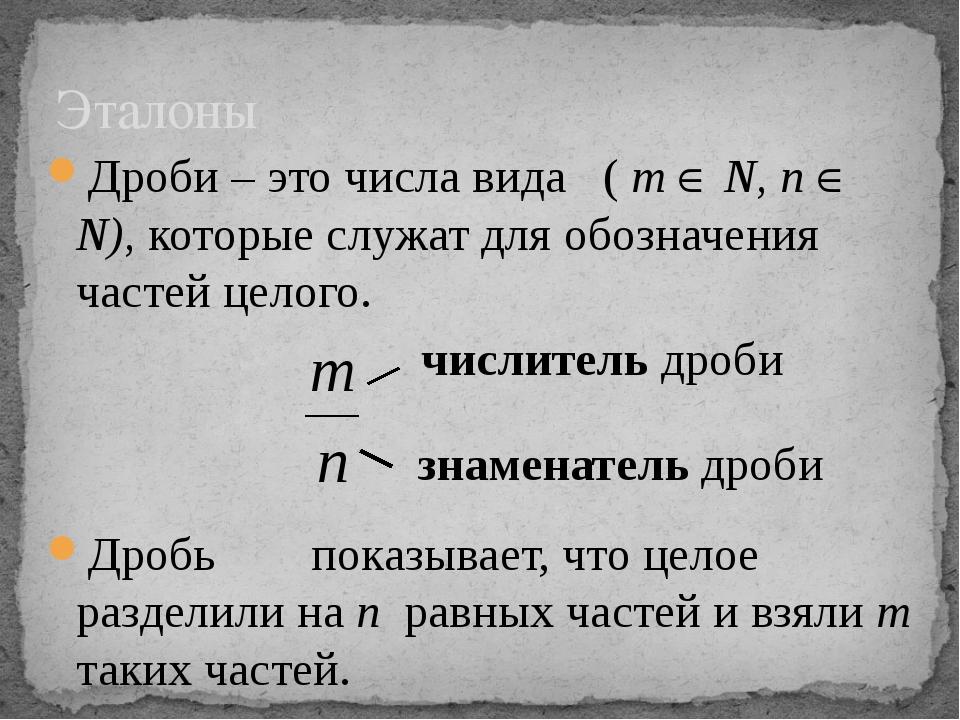 Эталоны Дроби – это числа вида ( m  N, n  N), которые служат для обозначени...