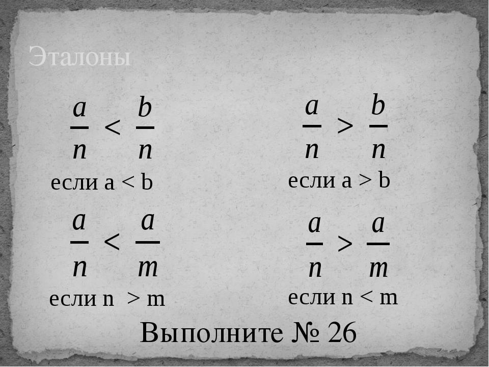 Эталоны если a < b если a > b если n < m если n > m Выполните № 26