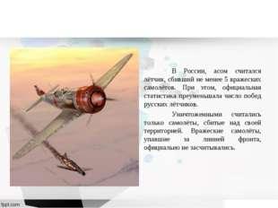 В России, асом считался лётчик, сбивший не менее 5 вражеских самолётов. При