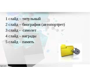 1 слайд – титульный 2 слайд – биография (автопортрет) 3 слайд - самолет 4 сла