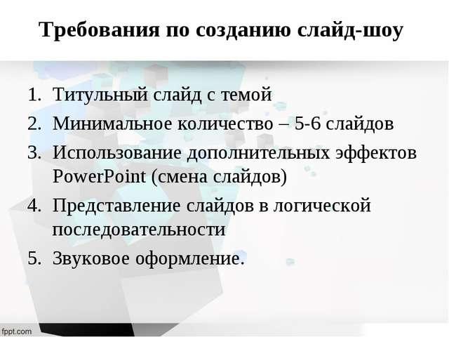 Требования по созданию слайд-шоу Титульный слайд с темой Минимальное количес...