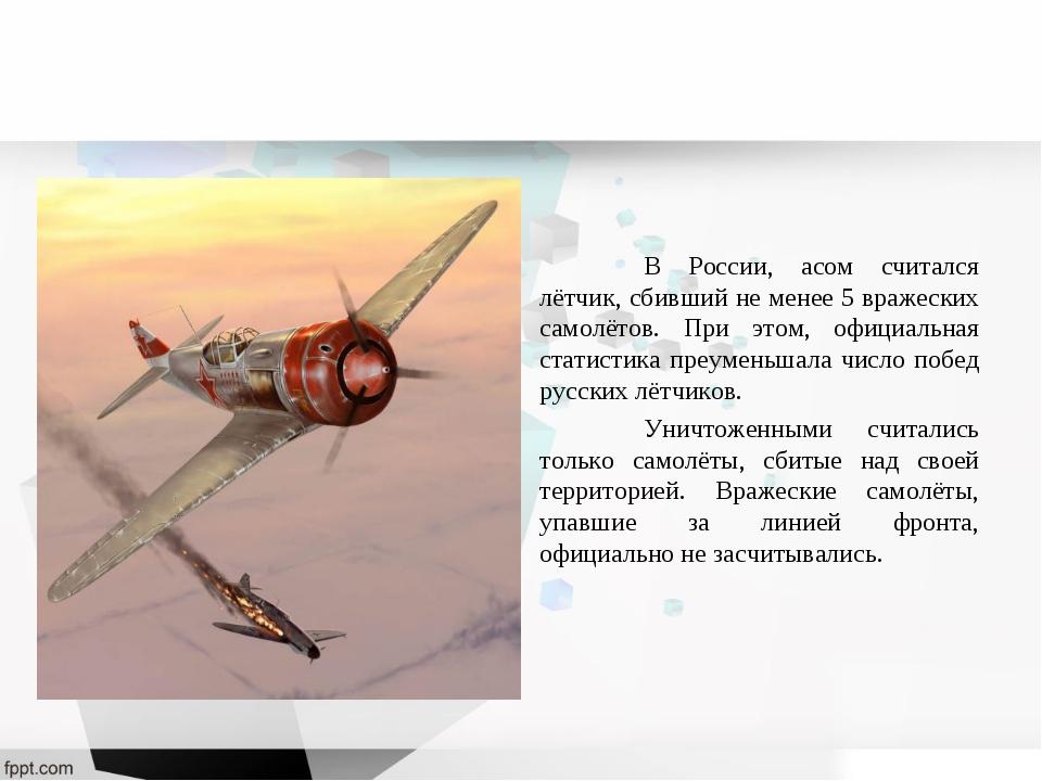 В России, асом считался лётчик, сбивший не менее 5 вражеских самолётов. При...