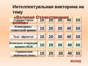Ленинград Помните знаменитый «Дневник Тани Савичевой». В каком городе жила эт