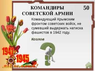 ТЫЛ – ФРОНТУ! 20 Утесов Любимый певец бойцов в годы войны.