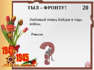 ТЫЛ – ФРОНТУ! 40 Иоффе Советский конструктор создатель радиолокатора.