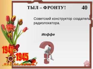 ВОЕННЫЕ ОПЕРАЦИИ ВРЕМЕН ВОВ 10 «Барбаросса» Операция, план молниеносной войны