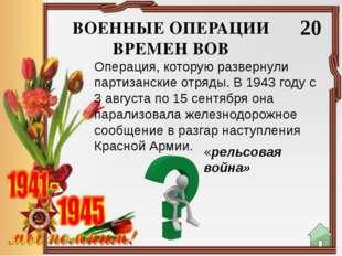 ВОЕННЫЕ ОПЕРАЦИИ ВРЕМЕН ВОВ 40 «Кремль» Операция по дезинформации, которую ус