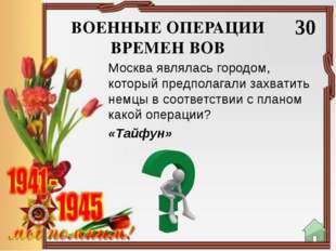 ВОЕННЫЕ ОПЕРАЦИИ ВРЕМЕН ВОВ 50 «Уран» Название операции 1942 года, в ходе кот