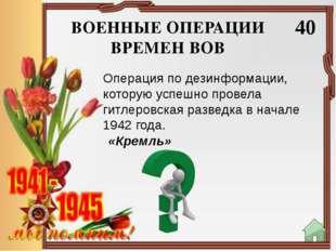 ГЕРМАНСКИЕ ВОЕННЫЕ СИЛЫ 10 Центр Фон Бок 24 сентября 1941 года внес последние