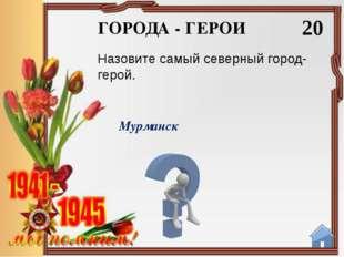 Сталинград Назовите город, защитники которого вели бои за каждый квартал, ули