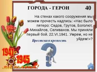 Новороссийск, Керчь Каким городам было присвоено звание «Город-герой» 14 сент