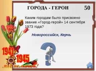 КОМАНДИРЫ СОВЕТСКОЙ АРМИИ 10 Говоров Маршал Советского Союза командующий арм