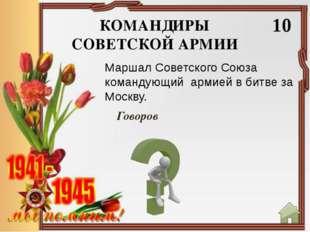 КОМАНДИРЫ СОВЕТСКОЙ АРМИИ 30 Хрулев Кто являлся начальником Главного управлен