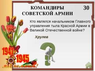 КОМАНДИРЫ СОВЕТСКОЙ АРМИИ 50 Козлов Командующий Крымским фронтом советских во
