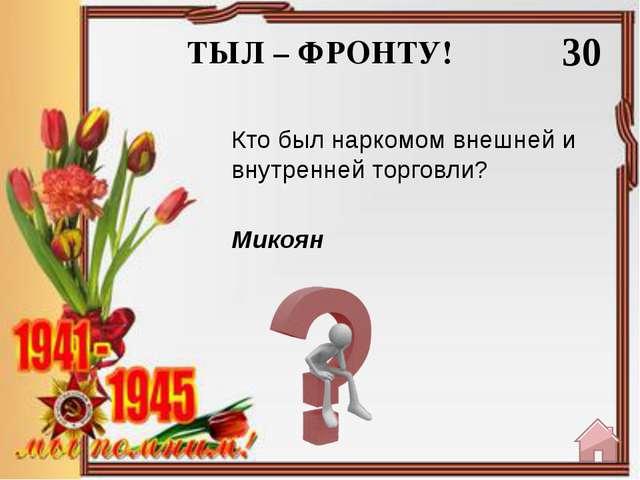 ТЫЛ – ФРОНТУ! 50 Чаплыгин, Келдыш, Христианович Назовите фамилии советских у...