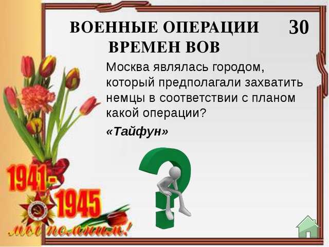 ВОЕННЫЕ ОПЕРАЦИИ ВРЕМЕН ВОВ 50 «Уран» Название операции 1942 года, в ходе кот...