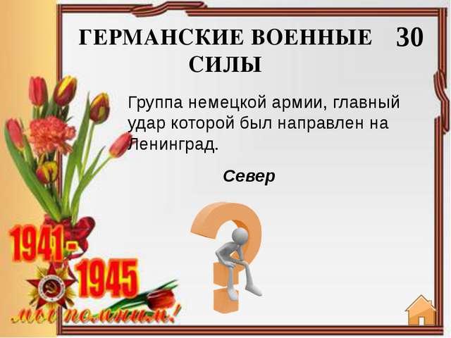 ГЕРМАНСКИЕ ВОЕННЫЕ СИЛЫ 50 Курская Перед этой битвой немецкое командование со...