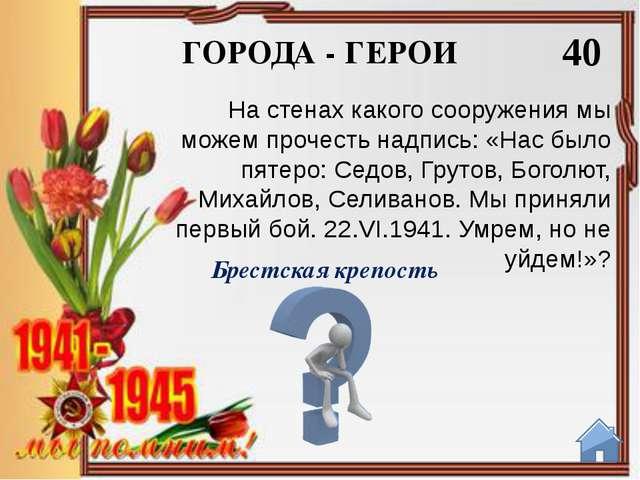 Новороссийск, Керчь Каким городам было присвоено звание «Город-герой» 14 сент...