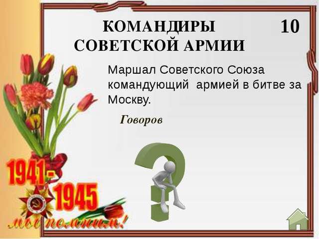 КОМАНДИРЫ СОВЕТСКОЙ АРМИИ 30 Хрулев Кто являлся начальником Главного управлен...