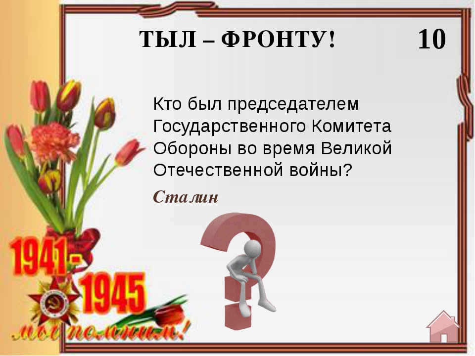 ТЫЛ – ФРОНТУ! 30 Микоян Кто был наркомом внешней и внутренней торговли?