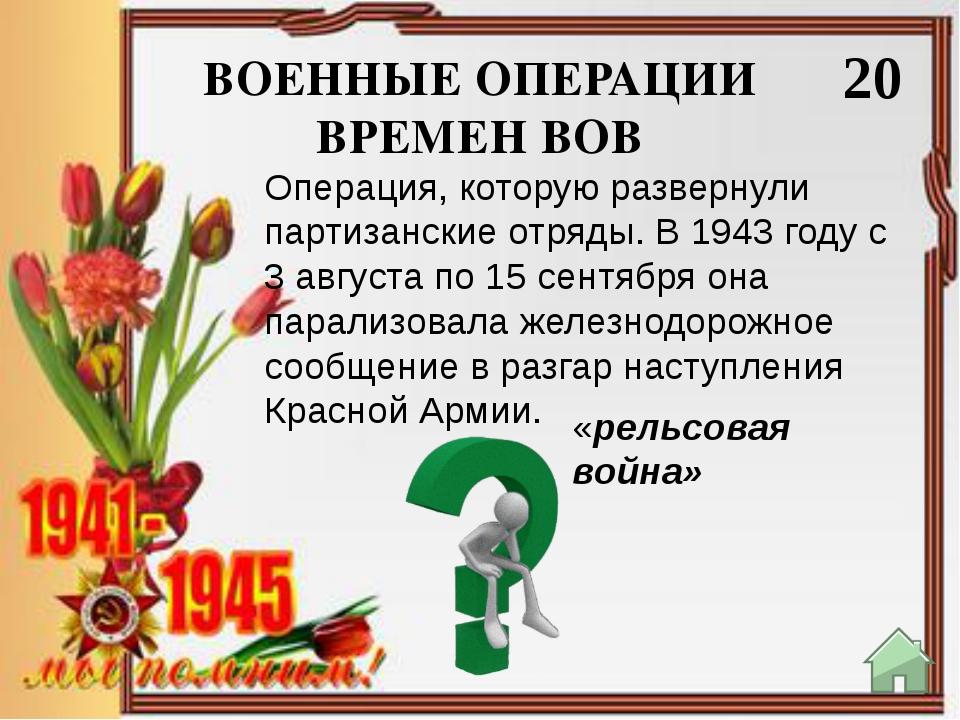 ВОЕННЫЕ ОПЕРАЦИИ ВРЕМЕН ВОВ 40 «Кремль» Операция по дезинформации, которую ус...