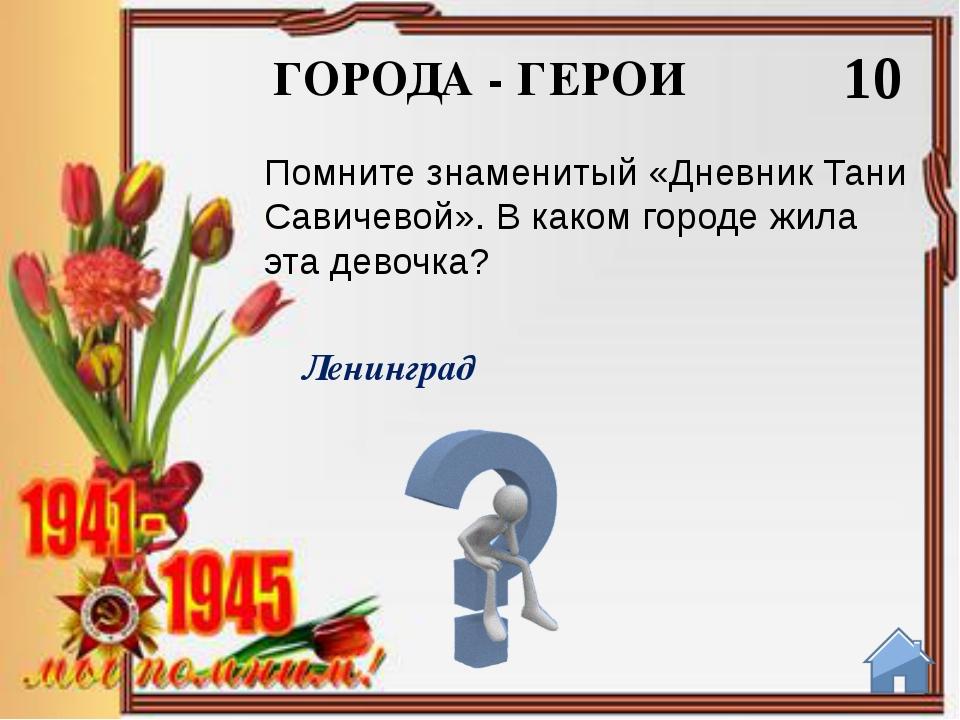 Мурманск Назовите самый северный город-герой. ГОРОДА - ГЕРОИ 20