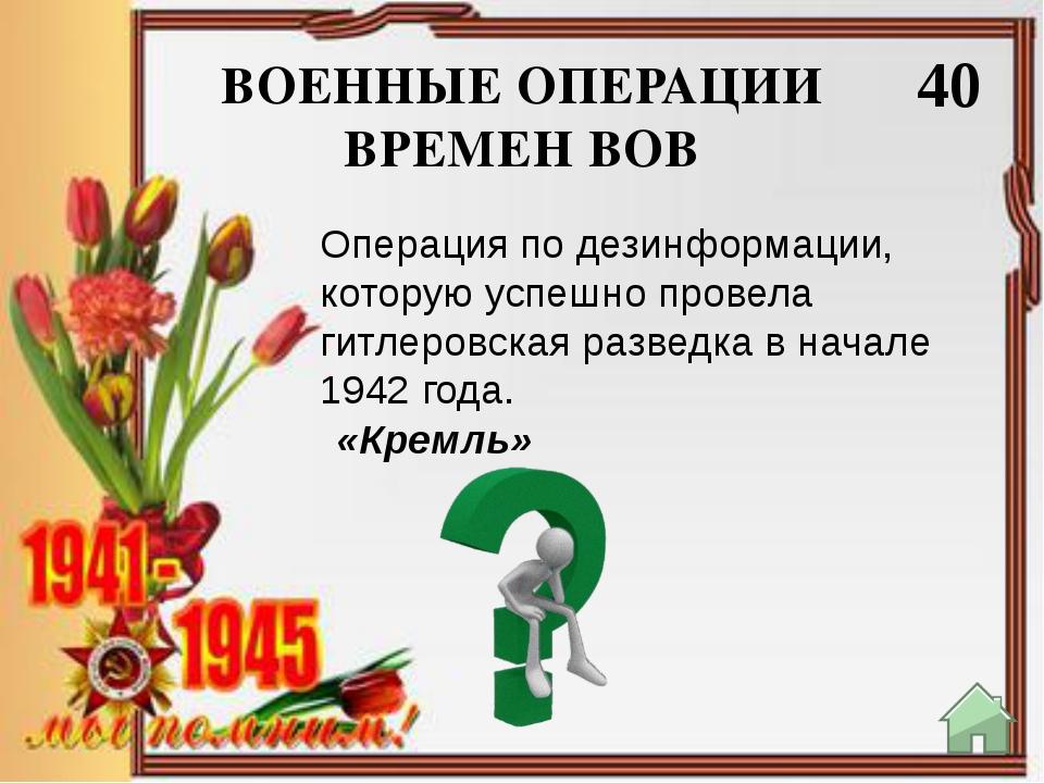 ГЕРМАНСКИЕ ВОЕННЫЕ СИЛЫ 10 Центр Фон Бок 24 сентября 1941 года внес последние...