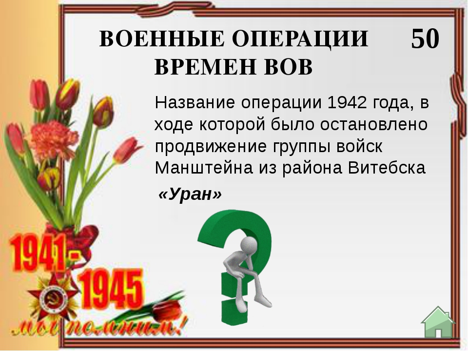 ГЕРМАНСКИЕ ВОЕННЫЕ СИЛЫ 20 Паульс Немецкий генерал- фельдмаршал, командовал в...