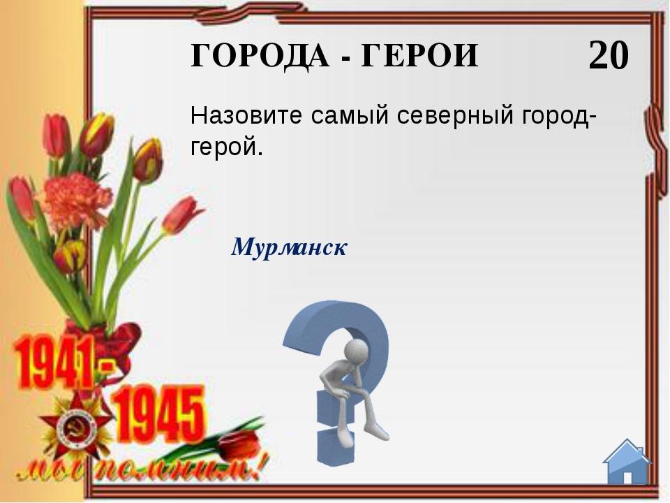 Сталинград Назовите город, защитники которого вели бои за каждый квартал, ули...