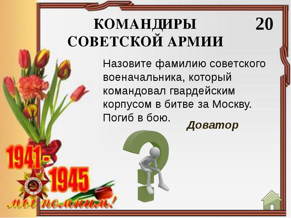 КОМАНДИРЫ СОВЕТСКОЙ АРМИИ 40 Чуйков Известный советский генерал, командующий...