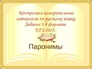 Контрольно-измерительные материалы по русскому языку. Задание 5 в формате ЕГЭ