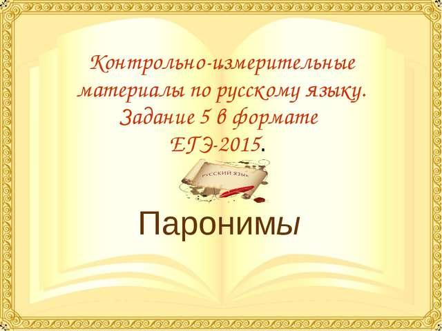 Контрольно-измерительные материалы по русскому языку. Задание 5 в формате ЕГЭ...