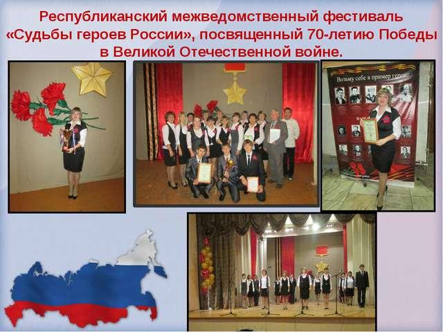 Республиканский межведомственный фестиваль «Судьбы героев России», посвященны...