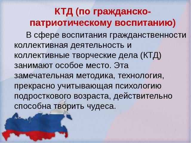 КТД (по гражданско-патриотическому воспитанию) В сфере воспитания гражданств...